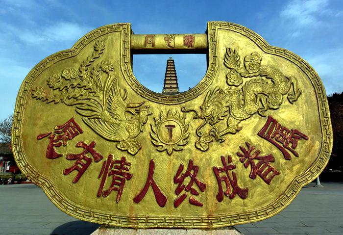 """忠贞爱情的象征——""""同心锁"""""""