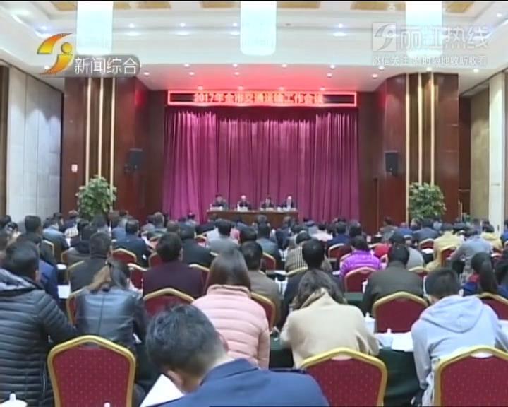 丽江市交通运输工作会议召开
