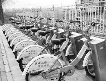 公共自行车面临考验 昆明如何扬长避短