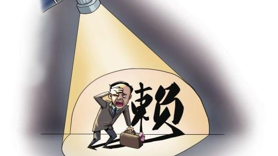 """辽宁点名通报12家欠薪单位 部分""""老赖""""被移送公安"""