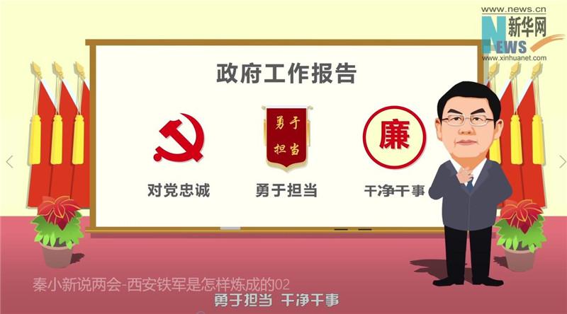 """[秦小新说两会]:""""西安铁军""""是怎样炼成的"""