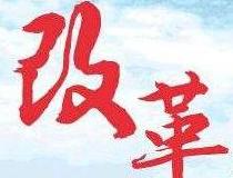 陕西省委开常委会 研究部署巡视和全面深化改革工作