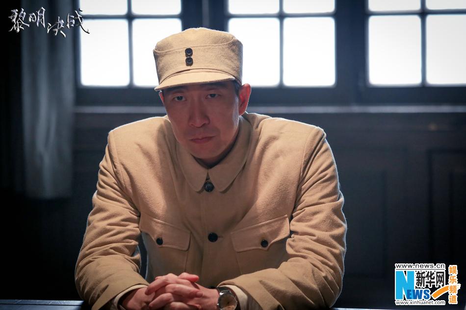 《黎明决战》 王千源演绎公安战士引期待