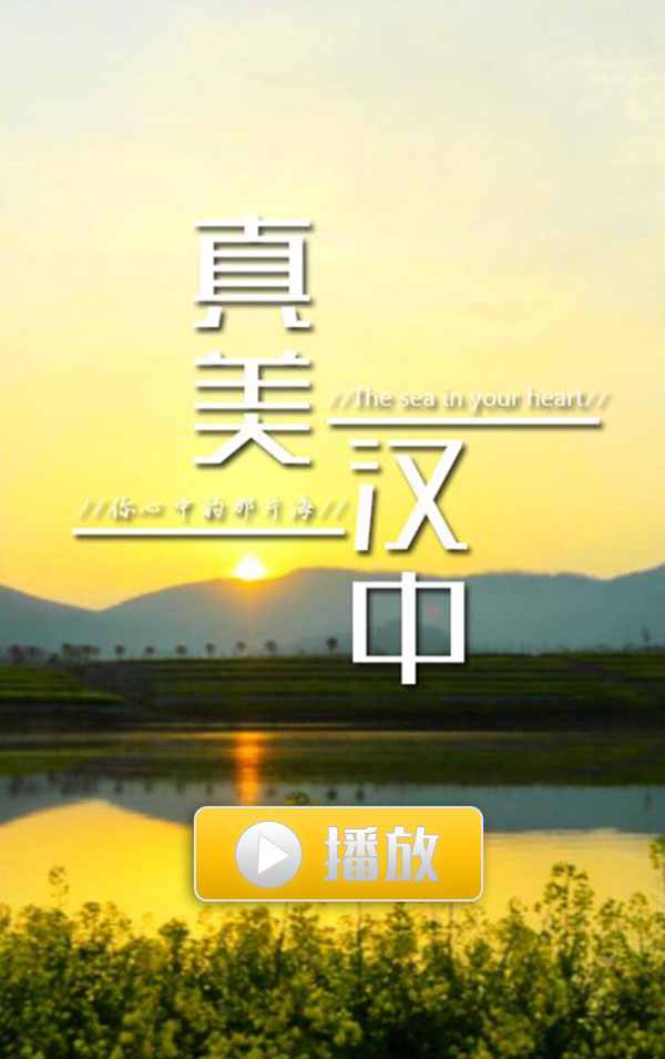 """【邀请函】一起去汉中 寻找心中的那片""""海"""""""