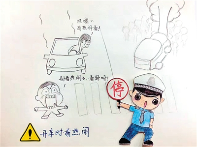 西安女民警手绘漫画说开车陋习 这些行为你有吗?