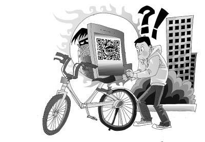使用街头共享单车 谨防扫码骗局