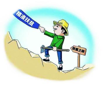 陕西省农村贫困人口2020年全部稳定脱贫