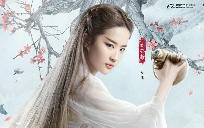 影版《三生三世》发人物海报 刘亦菲杨洋造型曝光