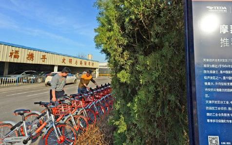 滨海新区街头现共享单车推荐停车点