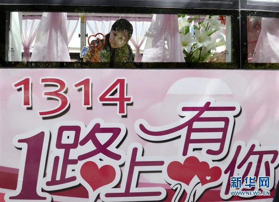 河北邯郸巴士变身浪漫婚车