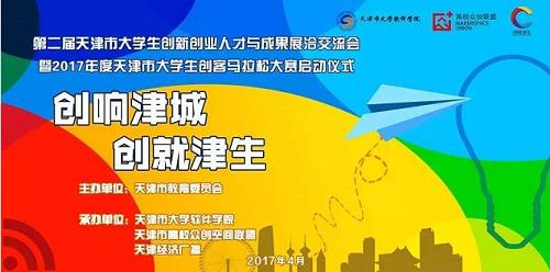 天津市大学生创新创业人才与成果展洽交流会即将举行