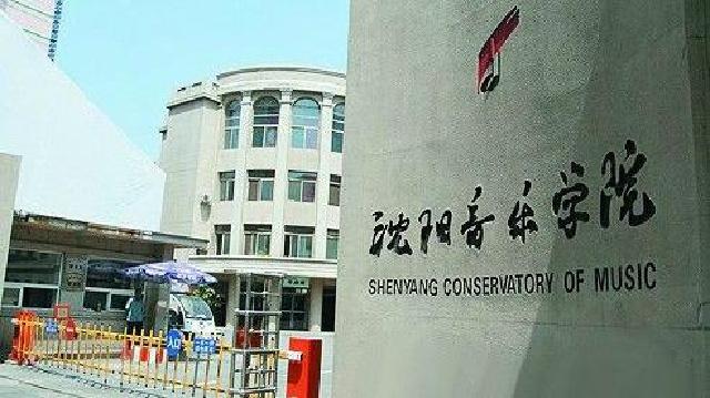 沈阳市教育局与沈阳音乐学院战略合作