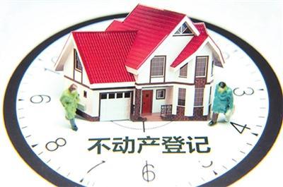 郑州不动产流程登记有变化 业务衔接问题将解决