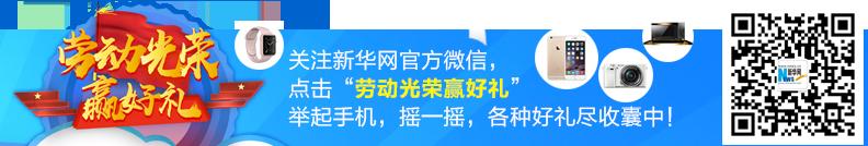 新华网 | 劳动光荣赢好礼