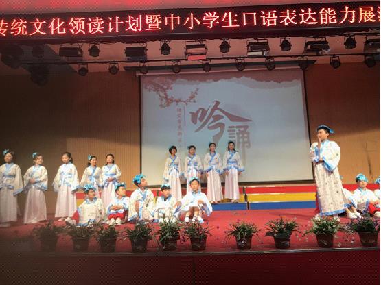 中小学生口语表达能力展演大赛河北赛区启动