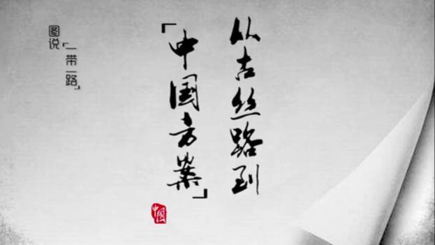 """图说""""一带一路"""":从古丝路到""""中国方案"""""""