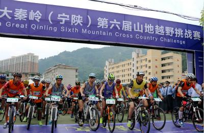 中国·大秦岭(宁陕)第六届山地越野挑战赛举行