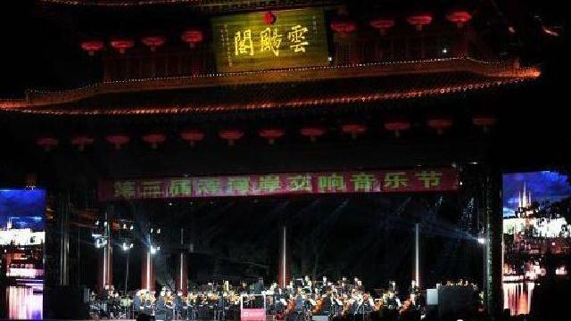 第三届浑河岸交响音乐节完美谢幕