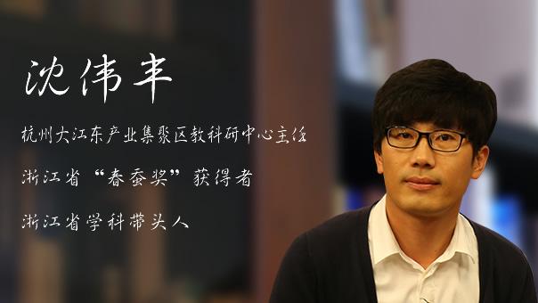 沈伟丰:以研究的心态 去把教育这件事做好