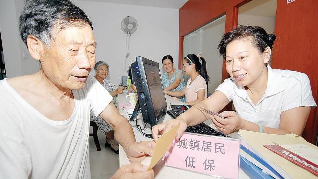 7月1日起沈阳城市低保标准调整为每人每月635元