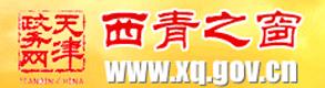西青区区县网群
