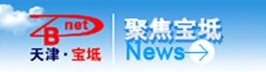宝坻区区县网群