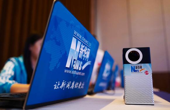 2016年陕西企业家创业创新高峰论坛 新华网在现场