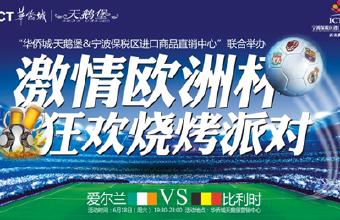 华侨城·天鹅堡欧洲杯球迷派对西安举行