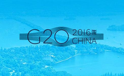 G20促世界经济均衡全面发展