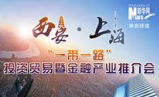 西安·上海投资贸易推介会