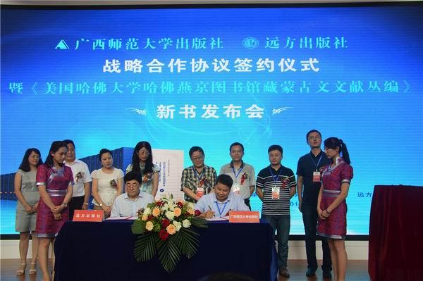 广西师范大学出版社与远方出版社在包头签署战略合作协议