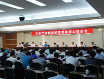 淮北市委严肃换届纪律集体谈心谈话会议召开