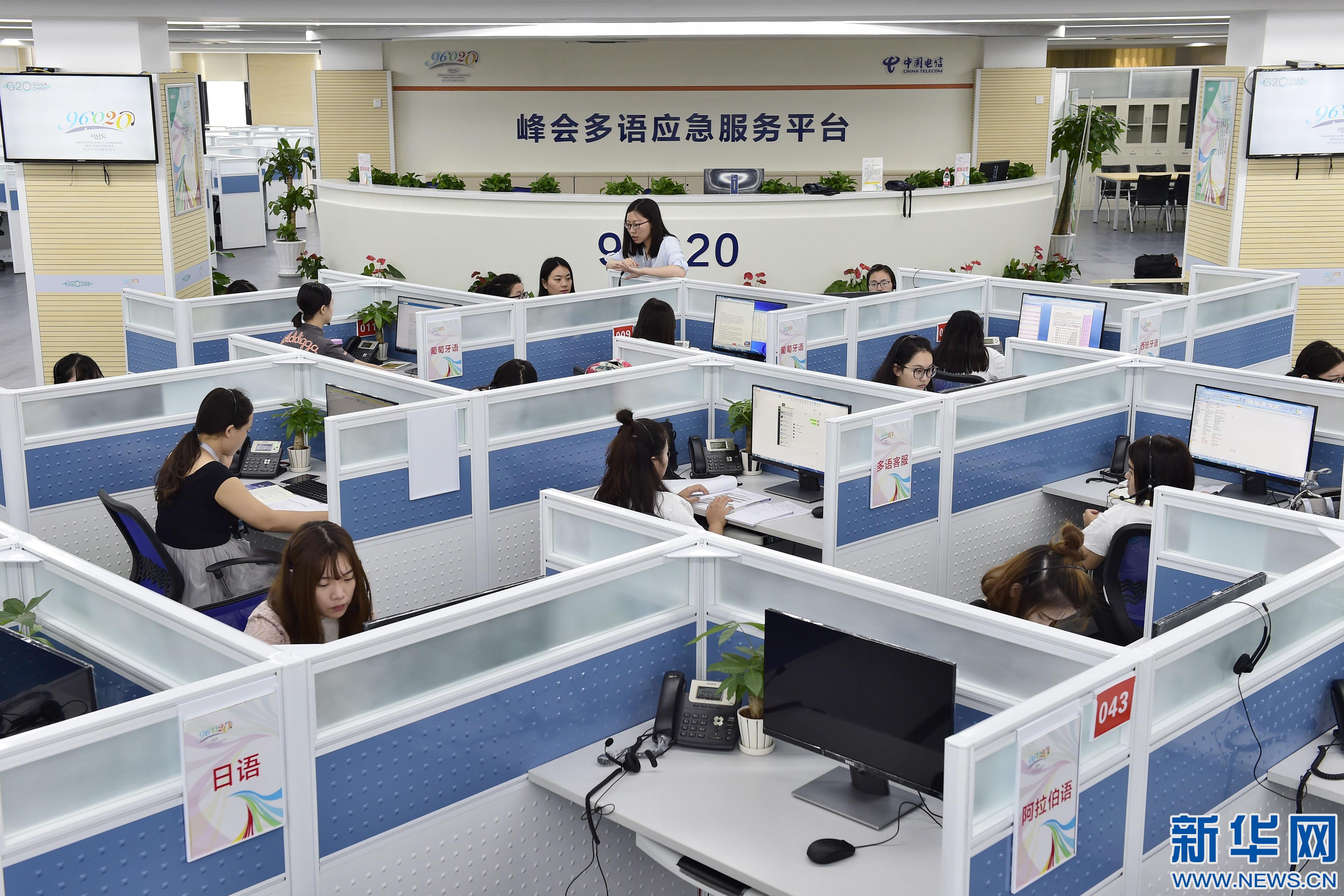 杭州开通G20峰会多语应急服务平台
