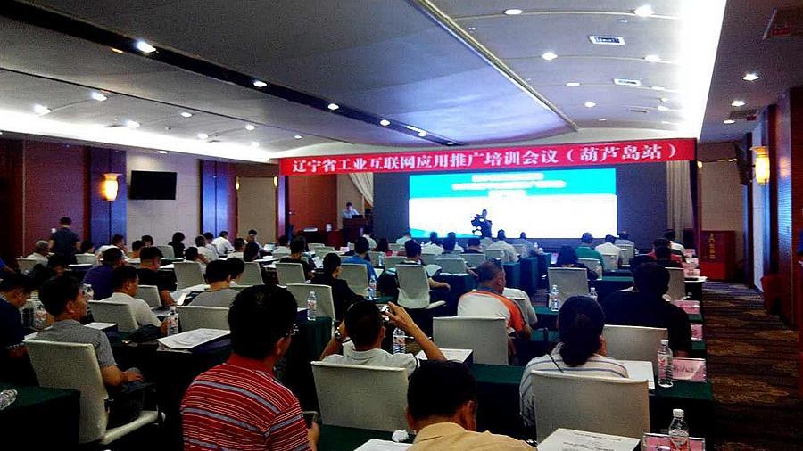辽宁工业互联网应用推广培训会议葫芦岛站
