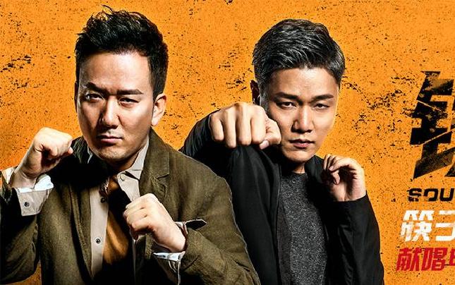 筷子兄弟打造燃情MV《铁拳》推广大使爆裂出击