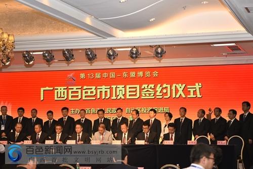 田东在东博会上签约一批项目 总投资23亿元