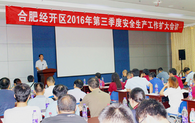 合肥经开区召开第三季度安全生产工作扩大会议