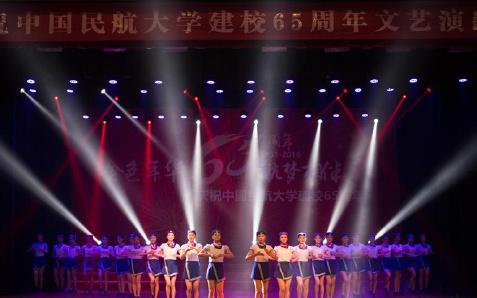 中国民航大学喜迎建校65周年校庆