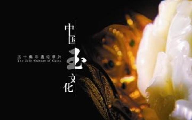《中国玉文化》今晚开播 讲述八千年玉文化的历史与发展