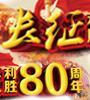 """""""长征路上奔小康""""网络媒体""""走转改""""活动专题"""