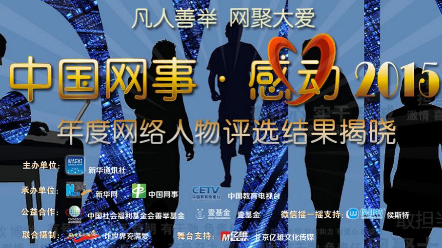 """""""中国网事·感动2015""""年度网络人物评选活动专题页面"""