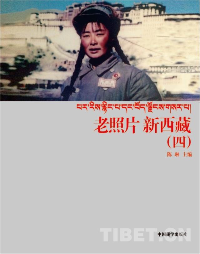 18军后代最新力作《老照片新西藏》第四集在京出版