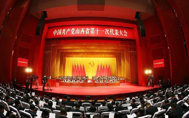 中国共产党山西省第十一届纪律检查委员会委员名单