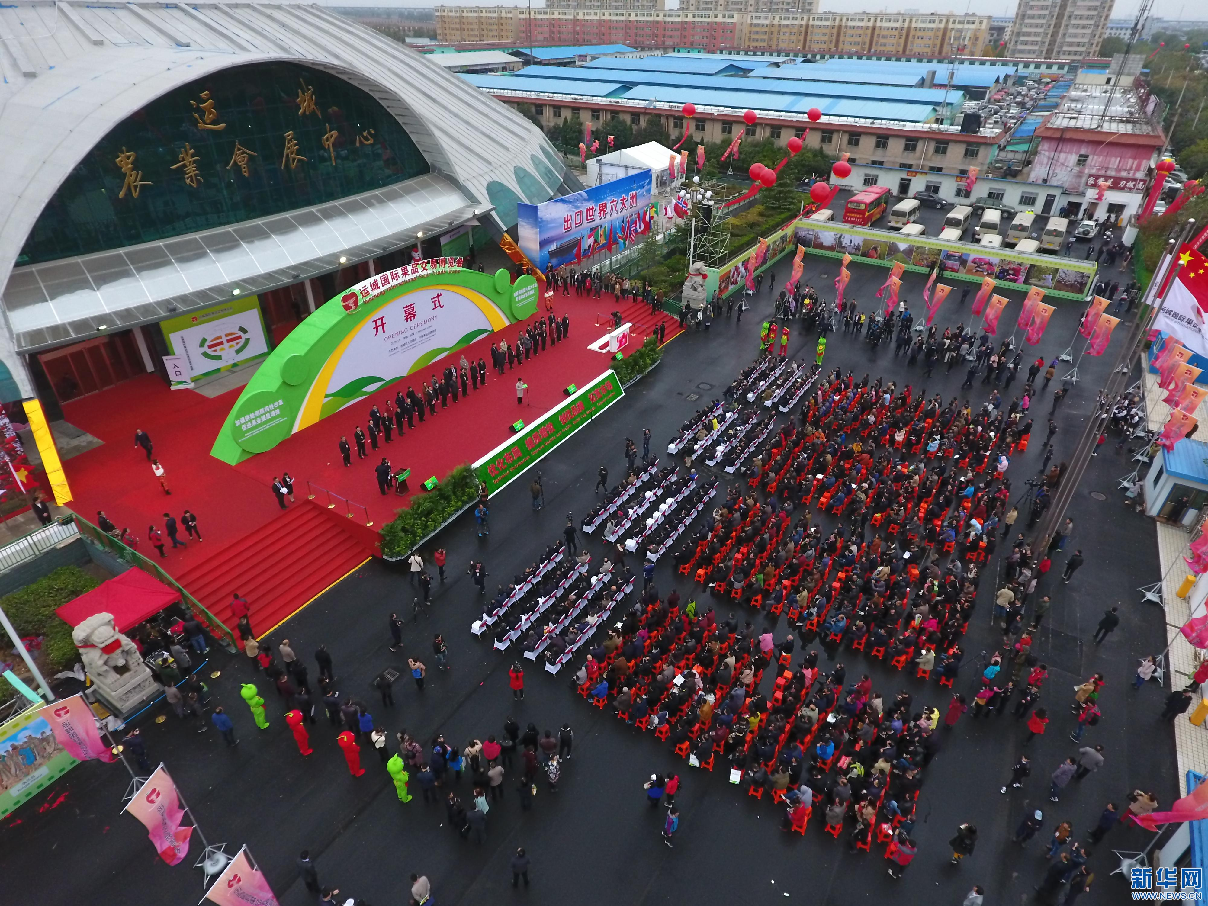 航拍运城国际果品交易博览会开幕式现场