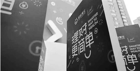 支付退出主角阵营 贷款理财保险成双11新网红