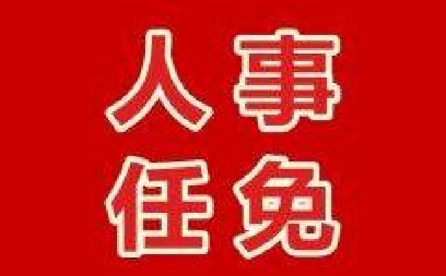 姜玉海等6名省管干部任前公示公告