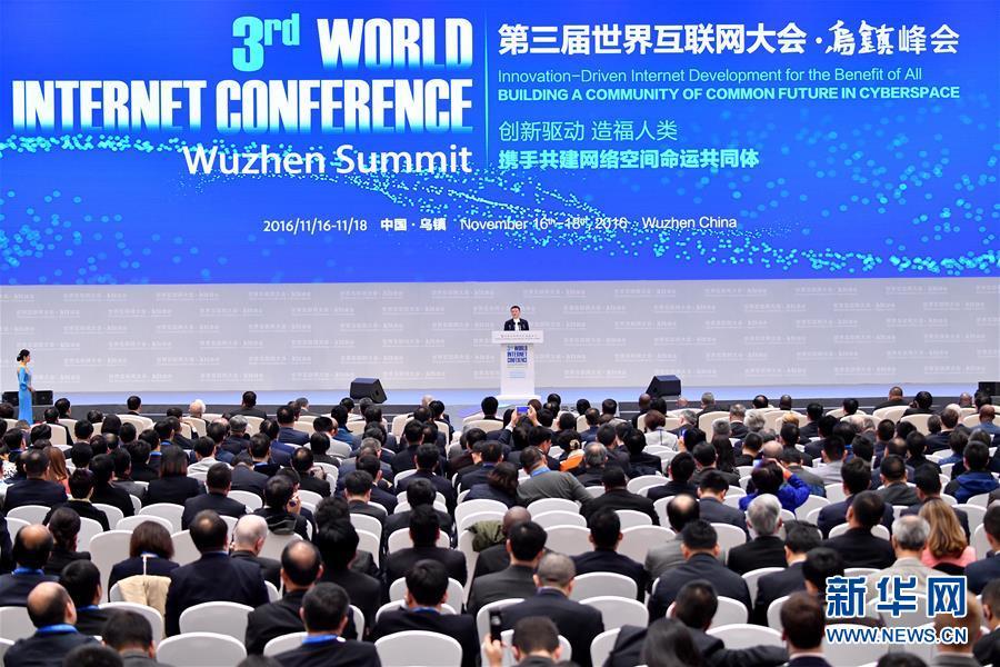 第三届世界互联网大会在乌镇开幕