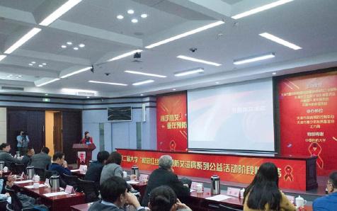 """天津市""""世界艾滋病日""""主题宣传活动在中航大举行"""
