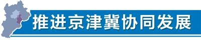京津冀大数据综合试验区建设正式启动