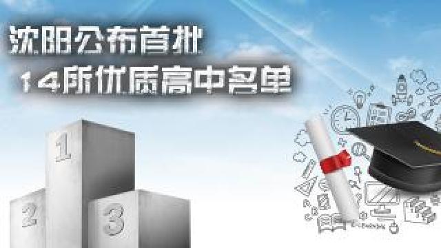 沈阳公布首批14所优质高中名单